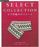 SELECT COLLECTION  セレクトコレクション かぎ針編みのスヌード (アサヒオリジナル)