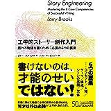 工学的ストーリー創作入門 売れる物語を書くために必要な6つの要素