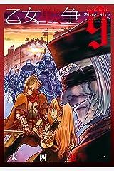乙女戦争 ディーヴチー・ヴァールカ : 9 (アクションコミックス) Kindle版