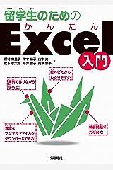 留学生のためのかんたんExcel入門 Kindle版