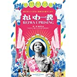れいわ一揆 [DVD]