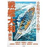 戦艦大和画集 小松崎茂と7人の絵師たち