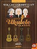 TAB譜付スコア ウクレレ/とっておきのクラシック [模範演奏CD付] TAB譜で奏でる名曲集~ウクレレ1本で奏でる極上のクラシックソロ名曲集~