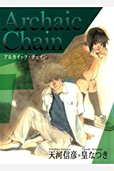 Archaic Chain -アルカイック・チェイン- (ブレイドコミックス) Kindle版