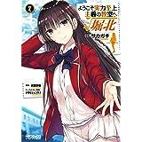 ようこそ実力至上主義の教室へ ルート堀北 2 (MFコミックス アライブシリーズ)