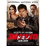 ドミノ 復讐の咆哮 [DVD]