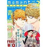 【無料】moment vol.2/2015 summer