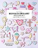 Sweets Artist KUNIKA's DREAMY アイシングクッキー: お砂糖で夢を描く 甘く可愛いお菓子たち