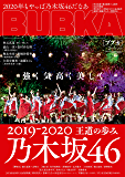 BUBKA(ブブカ) 2020年2月号 [雑誌]