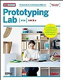Prototyping Lab 第2版 ―「作りながら考える」ためのArduino実践レシピ (Make: PROJEC…