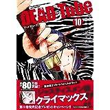 DEAD Tube~デッドチューブ~ 10 (チャンピオンREDコミックス)