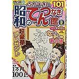 昭和のてんつなぎ館 Vol.2 2021年 02 月号 [雑誌]: 増刊