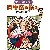 四十路の悩み 女・三界画報 (ダ・ヴィンチブックス)