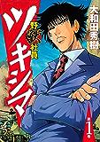 野獣社員ツキシマ(1) (ヤングマガジンコミックス)