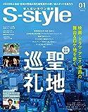 せんだいタウン情報 S-style 2020年1月号