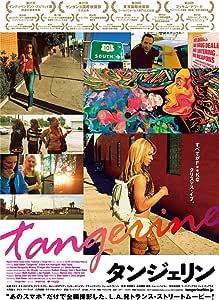 タンジェリン [DVD]