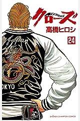 クローズ(24) (少年チャンピオン・コミックス) Kindle版