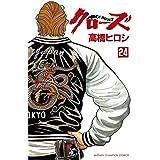 クローズ(24) (少年チャンピオン・コミックス)