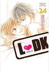 L・DK(24) (別冊フレンドコミックス) Kindle版