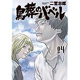 鳥葬のバベル(4) (モーニングコミックス)