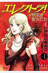 エレクトラ!~罪深き聖女たち vol.1 Kindle版