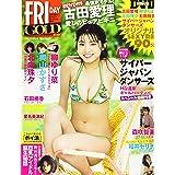 FRIDAY GOLD 2019年 11/27 号 [雑誌]: FRIDAY(フライデー) 増刊