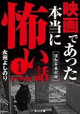 映画であった本当に怖い話1【追加写真収録電子特別版】 (角川文庫)