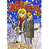 打姫オバカミーコ (6) (近代麻雀コミックス)