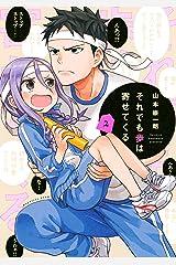 それでも歩は寄せてくる(2) (週刊少年マガジンコミックス) Kindle版