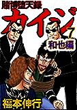 賭博堕天録 カイジ 和也編 7