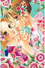ちはやふる(42) (BE・LOVEコミックス) Kindle版