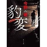 豹変 (角川文庫)