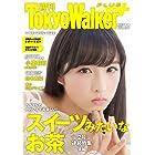 週刊 東京ウォーカー+ 2018年No.11 (3月14日発行) [雑誌]