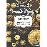 平野顕子ベーキングサロン 12ヵ月のスイーツレシピ