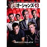 オーシャンズ13 [WB COLLECTION][AmazonDVDコレクション] [DVD]