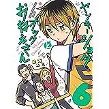 ヤンキーショタとオタクおねえさん 6巻 (デジタル版ガンガンコミックスpixiv)