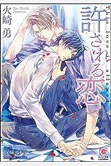 許される恋【イラスト入り】 (ガッシュ文庫) Kindle版