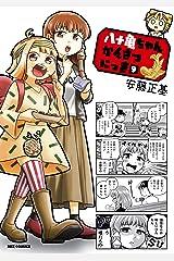 八十亀ちゃんかんさつにっき: 9【イラスト特典付】 (REXコミックス) Kindle版