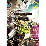 誓約のフロントライン(2) (少年マガジンエッジコミックス)