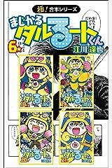 【極!合本シリーズ】 まじかる☆タルるートくん6巻 Kindle版
