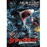 シャークネード [DVD]