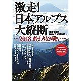 激走! 日本アルプス大縦断 ~2018 終わりなき戦い~
