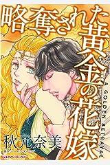 略奪された黄金の花嫁 (ハーレクインコミックス) Kindle版