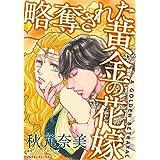 略奪された黄金の花嫁 (ハーレクインコミックス)