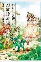 わたしと先生の幻獣診療録 3巻 (ブレイドコミックス) Kindle版