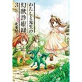 わたしと先生の幻獣診療録 3巻 (ブレイドコミックス)