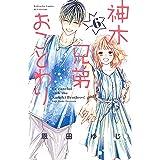 神木兄弟おことわり(6) (別冊フレンドコミックス)