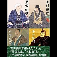 黒田如水・上杉謙信・平の将門・大岡越前 合本版