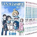 はなまる幼稚園 コミック 全11巻 完結セット (ヤングガンガンコミックス)