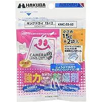 HAKUBA 防湿用品 キングドライ 15X2 KMC-33-S2